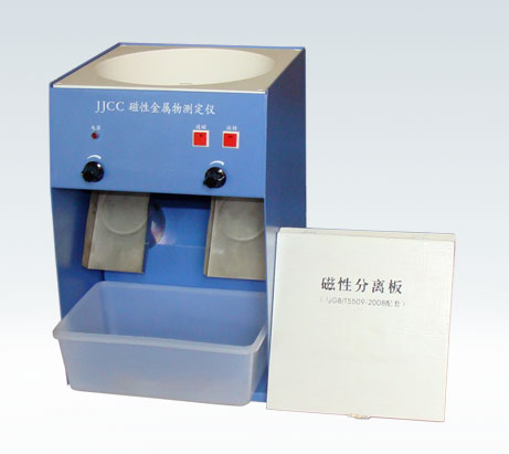 JJCC磁性金属物测定仪